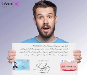 نمونه تعهدنامه احراز هویت